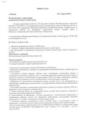 Приказ «Об организации и проведении специальной оценки условий труда» (стр.1)